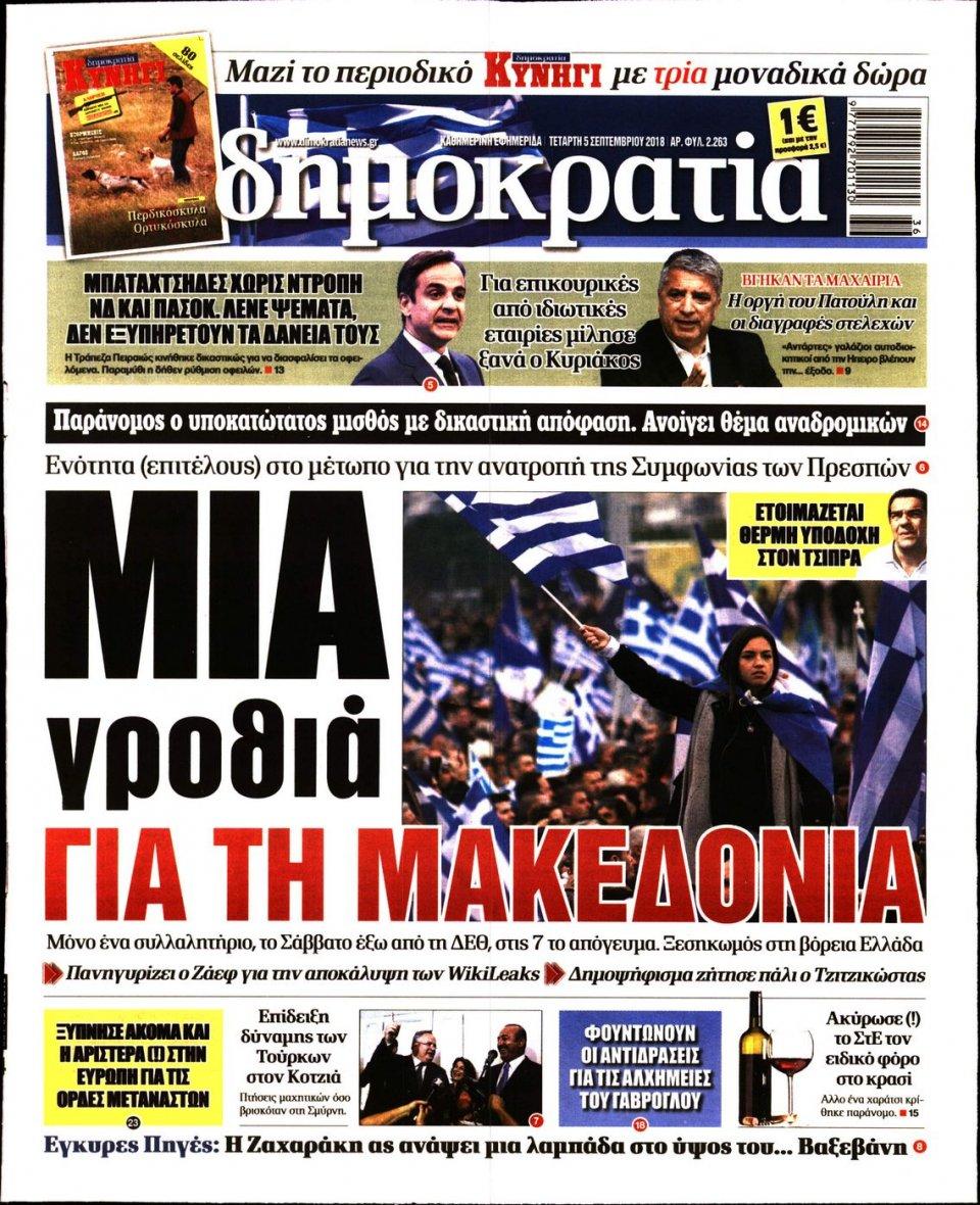Πρωτοσέλιδο Εφημερίδας - ΔΗΜΟΚΡΑΤΙΑ - 2018-09-05