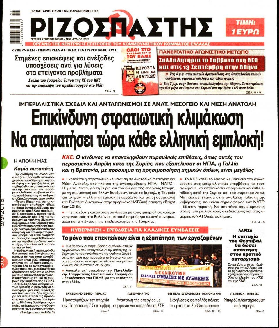 Πρωτοσέλιδο Εφημερίδας - ΡΙΖΟΣΠΑΣΤΗΣ - 2018-09-05