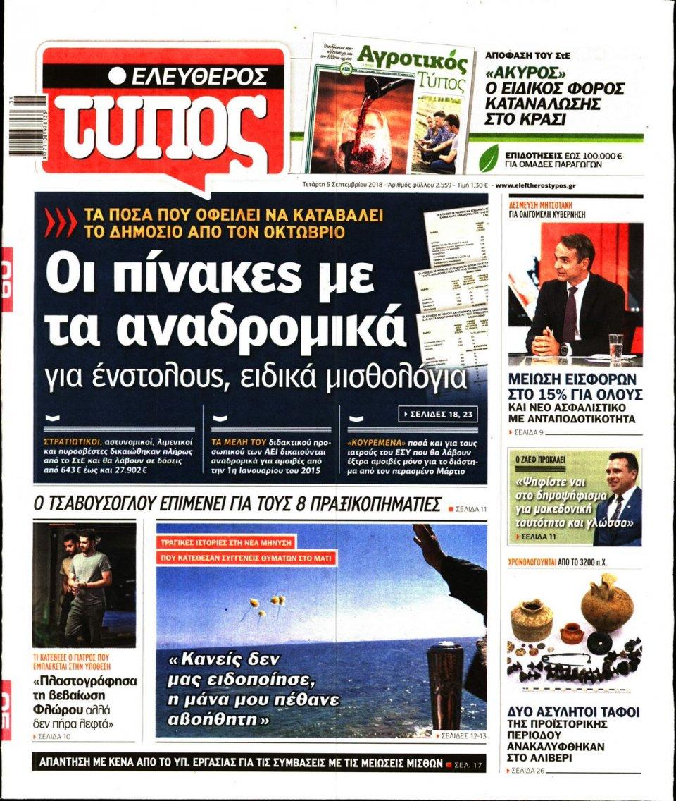Πρωτοσέλιδο Εφημερίδας - ΕΛΕΥΘΕΡΟΣ ΤΥΠΟΣ - 2018-09-05