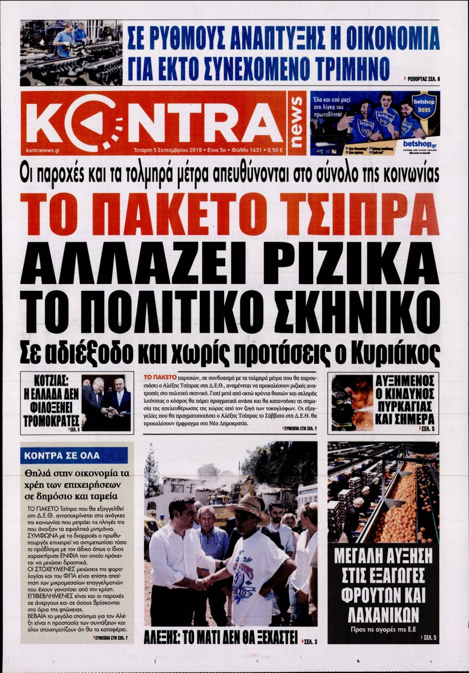 Πρωτοσέλιδο Εφημερίδας - KONTRA NEWS - 2018-09-05