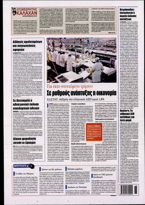 Οπισθόφυλλο Εφημερίδας - KONTRA NEWS - 2018-09-05