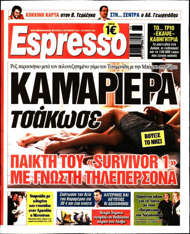 Πρωτοσέλιδο Εφημερίδας - ESPRESSO - 2018-09-05