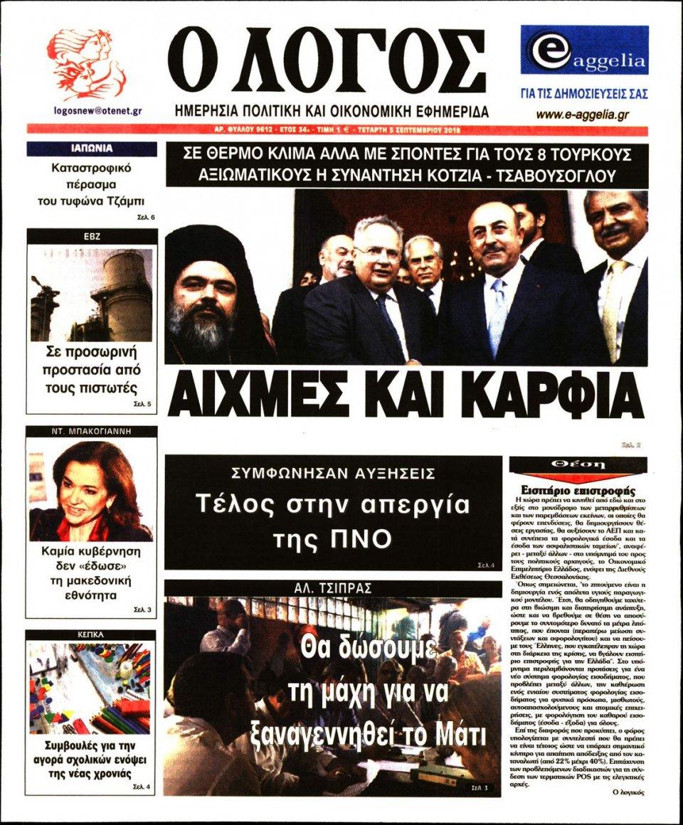 Πρωτοσέλιδο Εφημερίδας - Ο ΛΟΓΟΣ - 2018-09-05