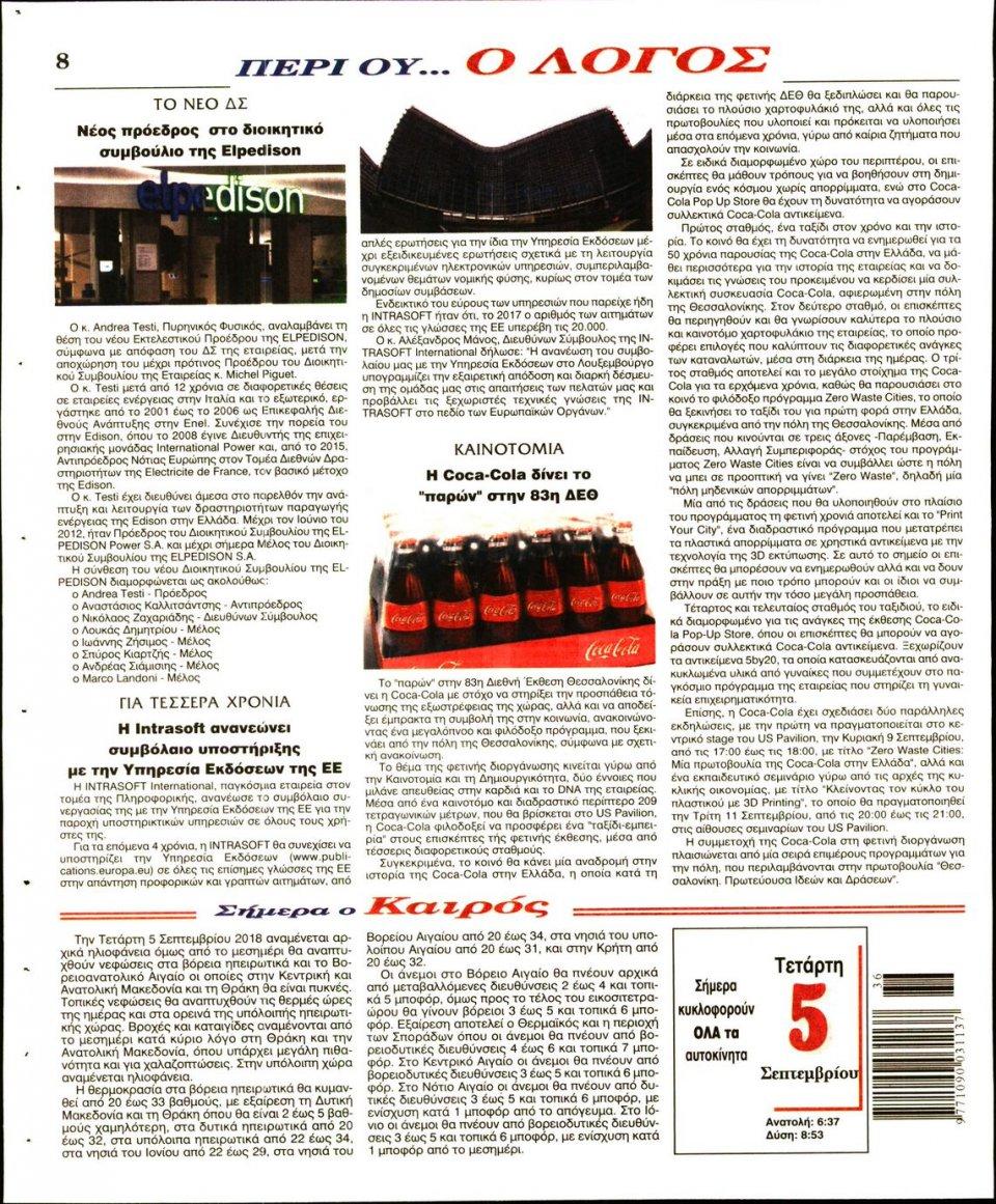 Οπισθόφυλλο Εφημερίδας - Ο ΛΟΓΟΣ - 2018-09-05