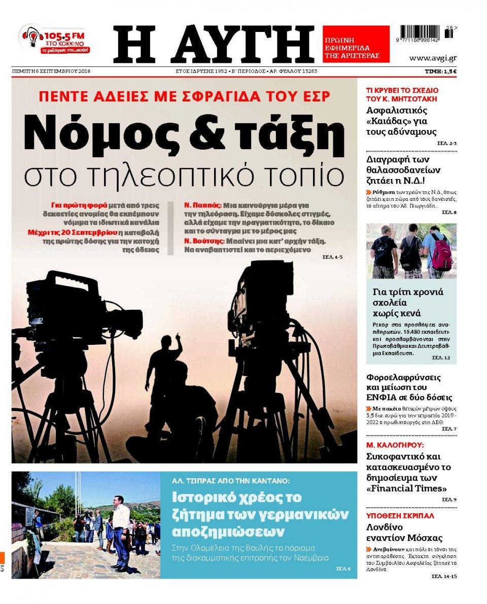 Πρωτοσέλιδο Εφημερίδας - ΑΥΓΗ - 2018-09-06
