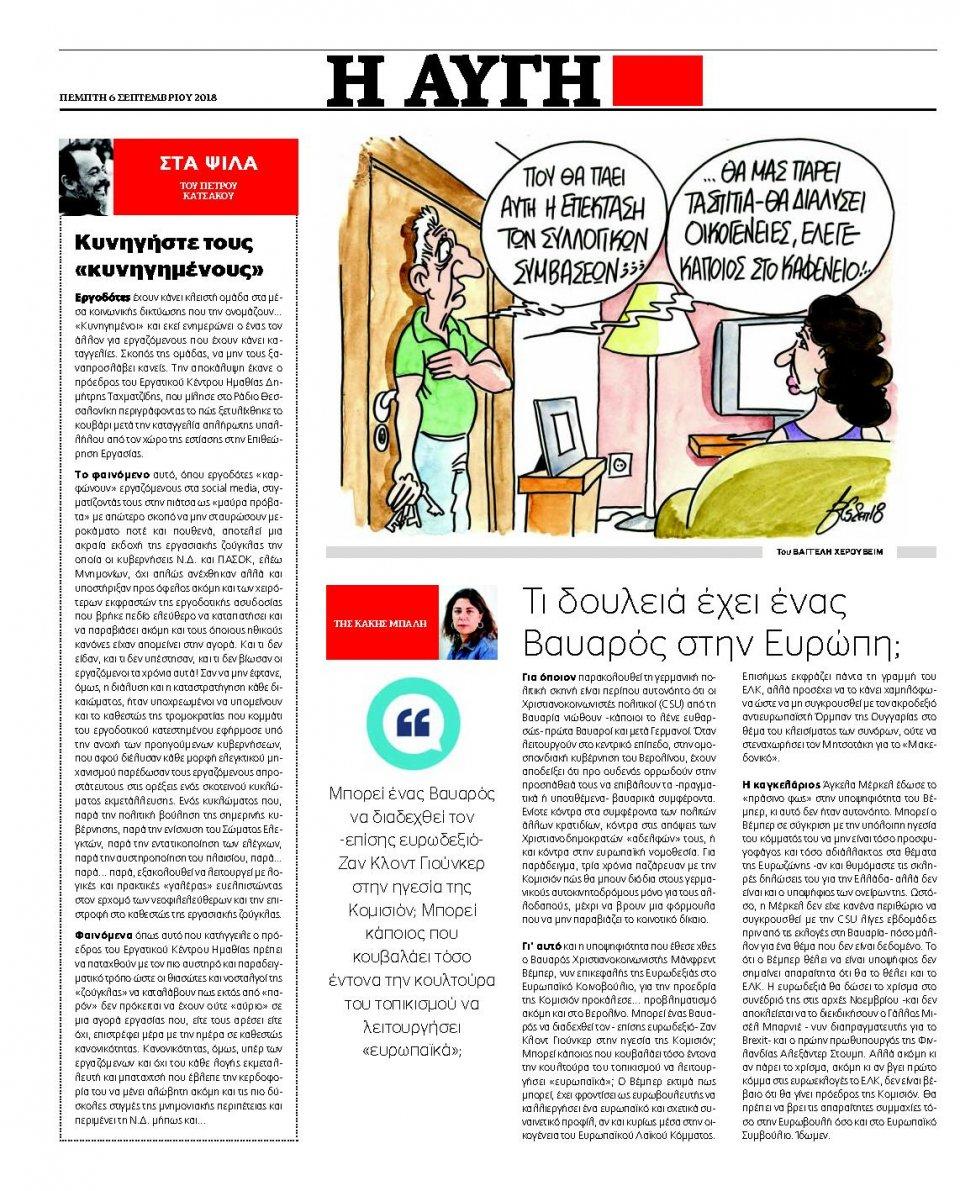 Οπισθόφυλλο Εφημερίδας - ΑΥΓΗ - 2018-09-06