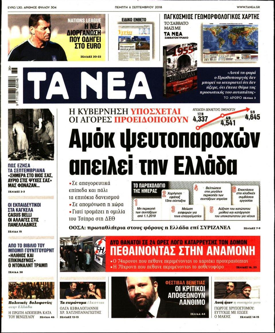 Πρωτοσέλιδο Εφημερίδας - ΤΑ ΝΕΑ - 2018-09-06