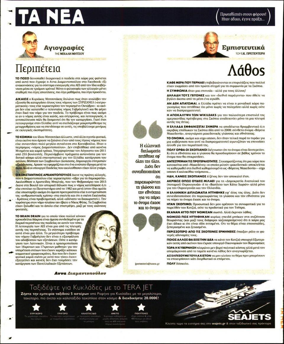 Οπισθόφυλλο Εφημερίδας - ΤΑ ΝΕΑ - 2018-09-06