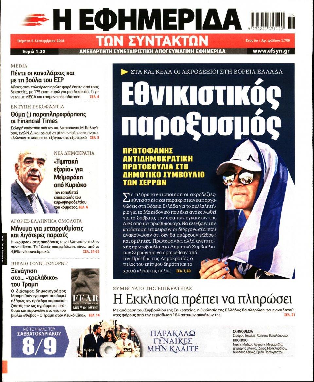 Πρωτοσέλιδο Εφημερίδας - Η ΕΦΗΜΕΡΙΔΑ ΤΩΝ ΣΥΝΤΑΚΤΩΝ - 2018-09-06
