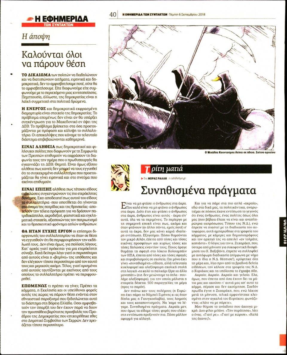 Οπισθόφυλλο Εφημερίδας - Η ΕΦΗΜΕΡΙΔΑ ΤΩΝ ΣΥΝΤΑΚΤΩΝ - 2018-09-06