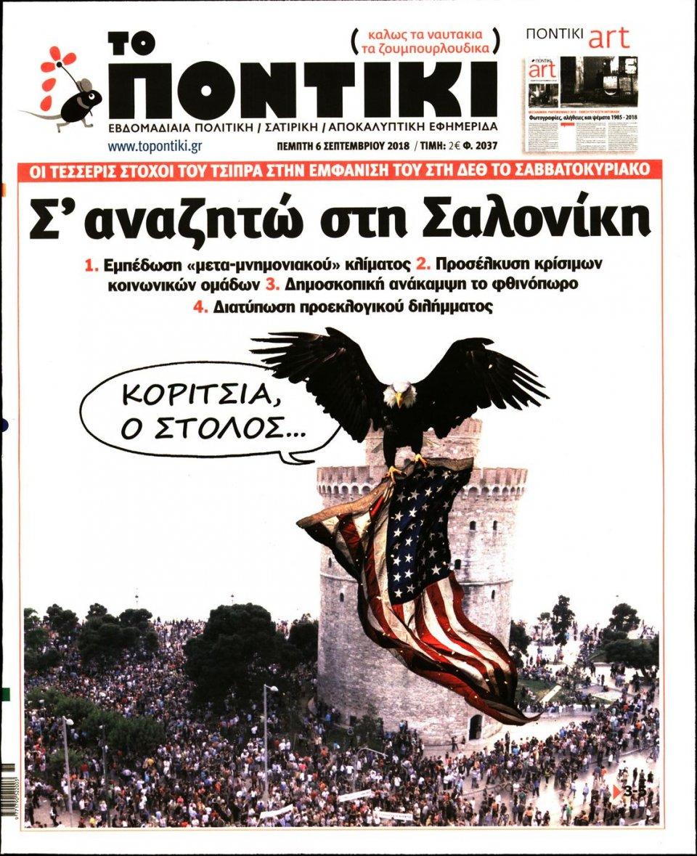 Πρωτοσέλιδο Εφημερίδας - ΤΟ ΠΟΝΤΙΚΙ - 2018-09-06