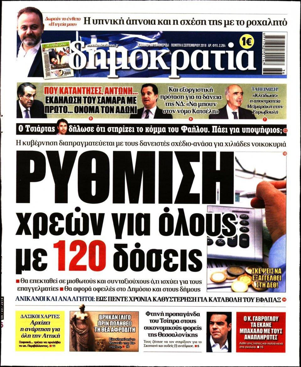 Πρωτοσέλιδο Εφημερίδας - ΔΗΜΟΚΡΑΤΙΑ - 2018-09-06