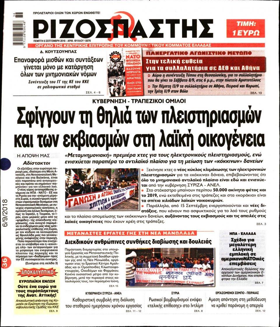 Πρωτοσέλιδο Εφημερίδας - ΡΙΖΟΣΠΑΣΤΗΣ - 2018-09-06