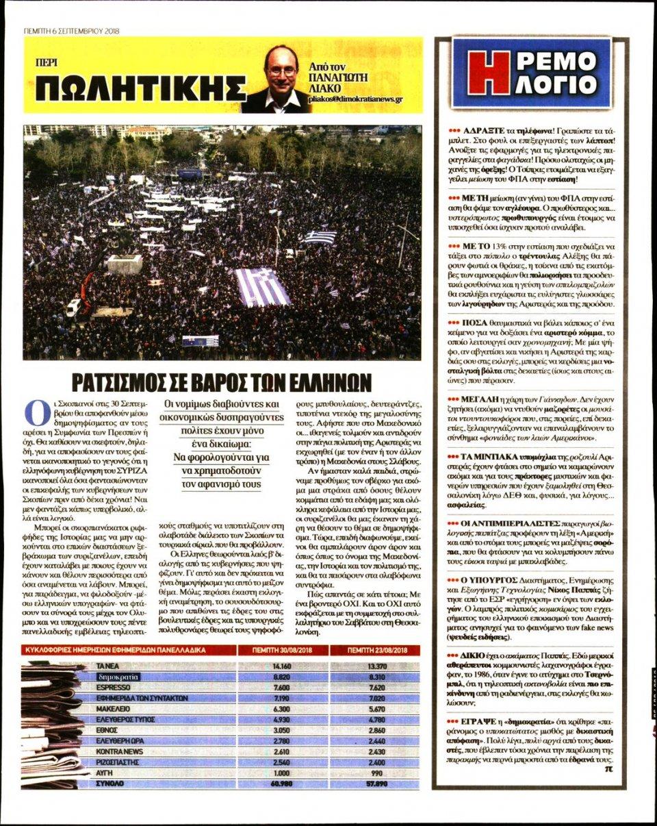 Οπισθόφυλλο Εφημερίδας - ΔΗΜΟΚΡΑΤΙΑ - 2018-09-06