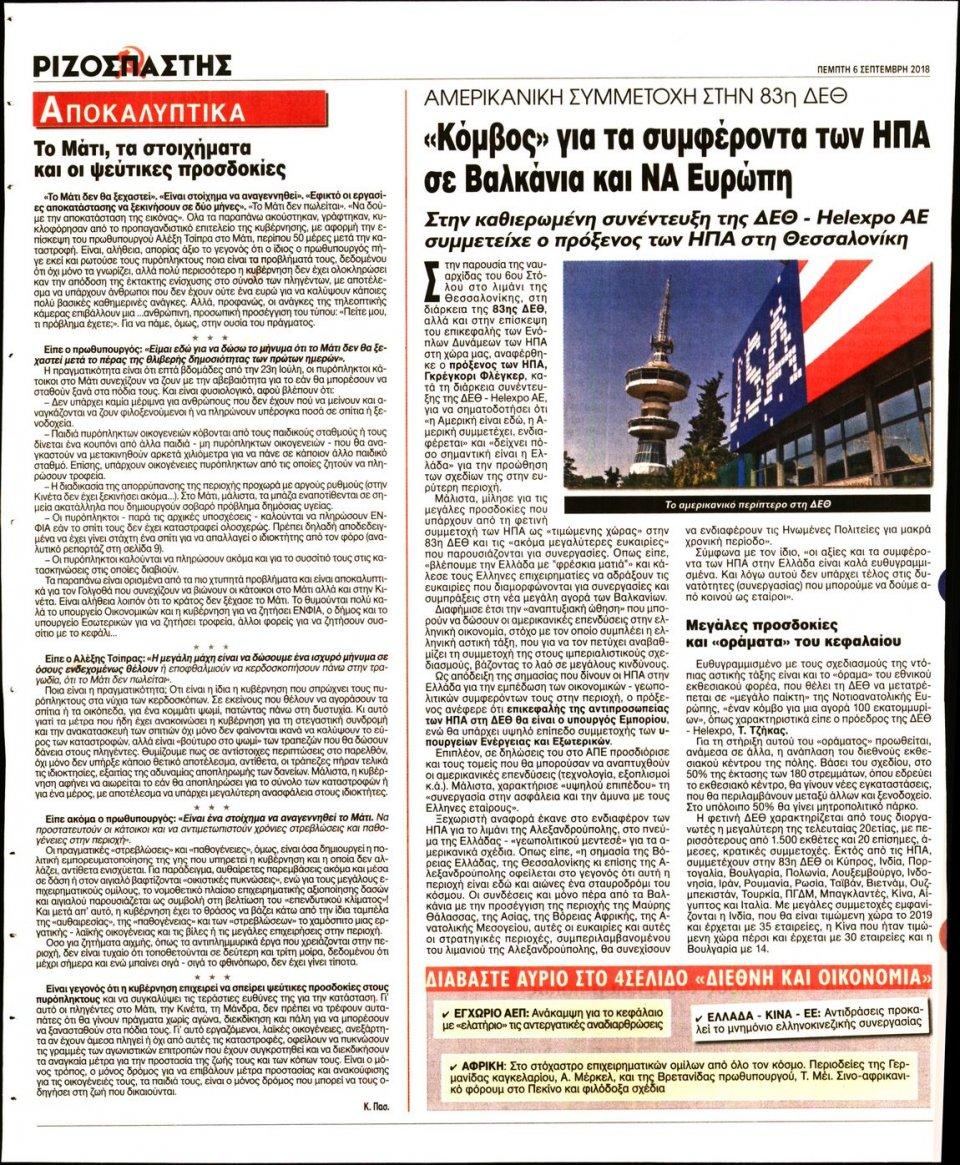 Οπισθόφυλλο Εφημερίδας - ΡΙΖΟΣΠΑΣΤΗΣ - 2018-09-06