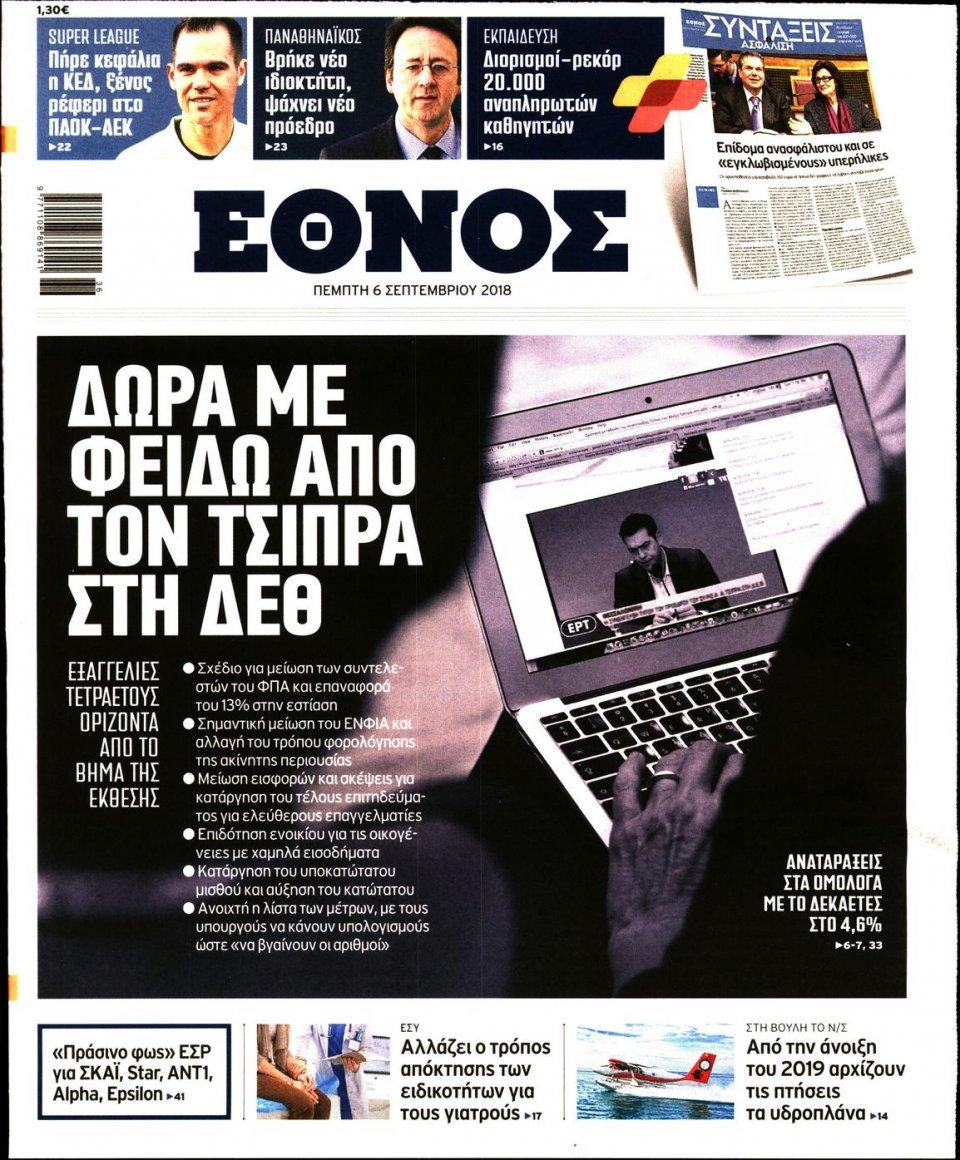 Πρωτοσέλιδο Εφημερίδας - ΕΘΝΟΣ - 2018-09-06