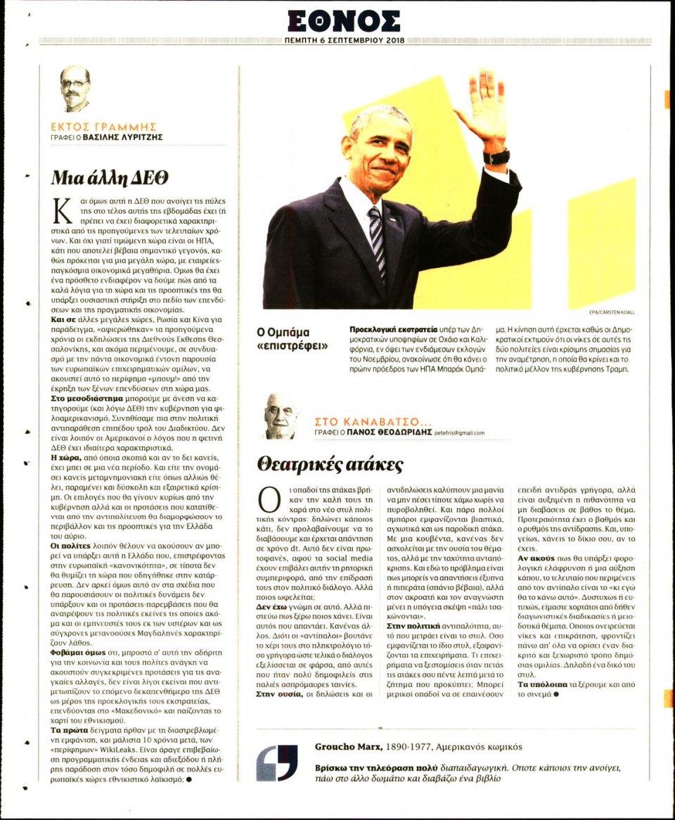 Οπισθόφυλλο Εφημερίδας - ΕΘΝΟΣ - 2018-09-06