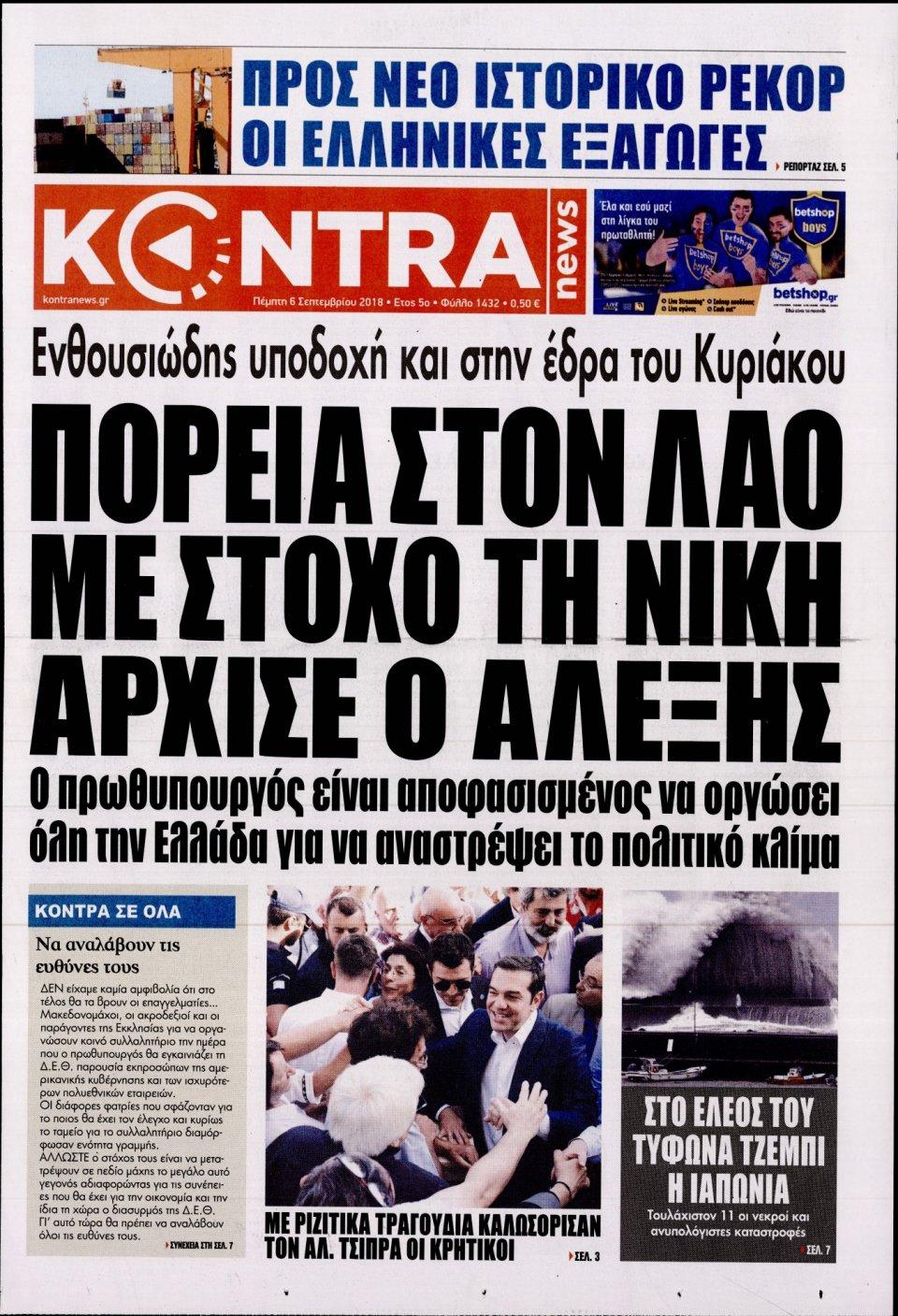 Πρωτοσέλιδο Εφημερίδας - KONTRA NEWS - 2018-09-06