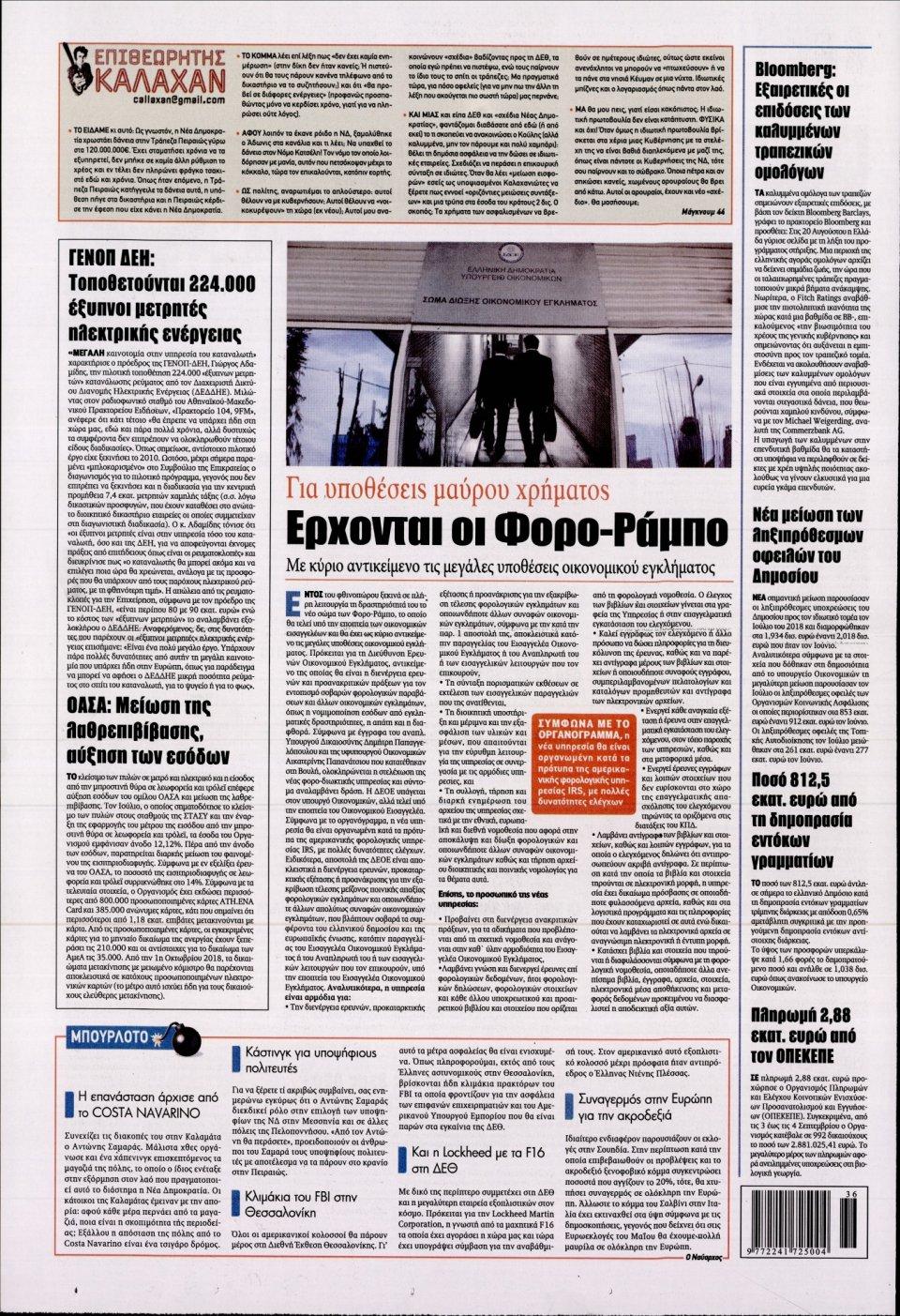 Οπισθόφυλλο Εφημερίδας - KONTRA NEWS - 2018-09-06