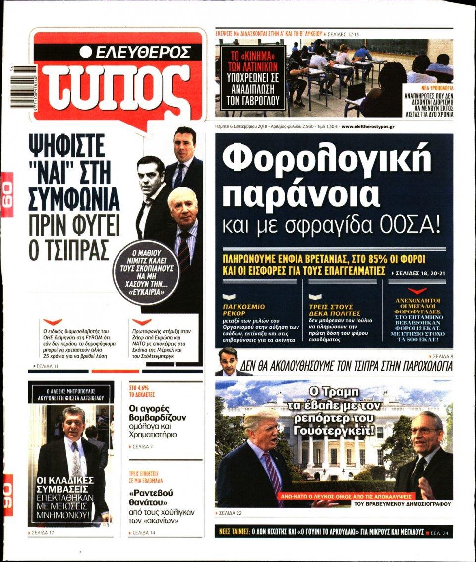 Πρωτοσέλιδο Εφημερίδας - ΕΛΕΥΘΕΡΟΣ ΤΥΠΟΣ - 2018-09-06