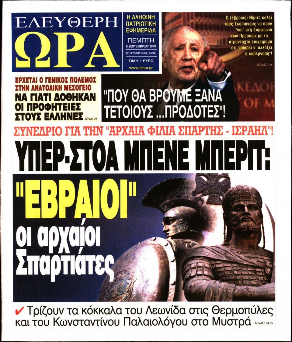 Πρωτοσέλιδο Εφημερίδας - ΕΛΕΥΘΕΡΗ ΩΡΑ - 2018-09-06