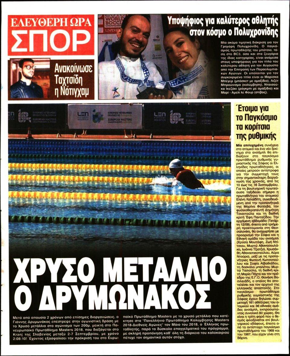 Οπισθόφυλλο Εφημερίδας - ΕΛΕΥΘΕΡΗ ΩΡΑ - 2018-09-06