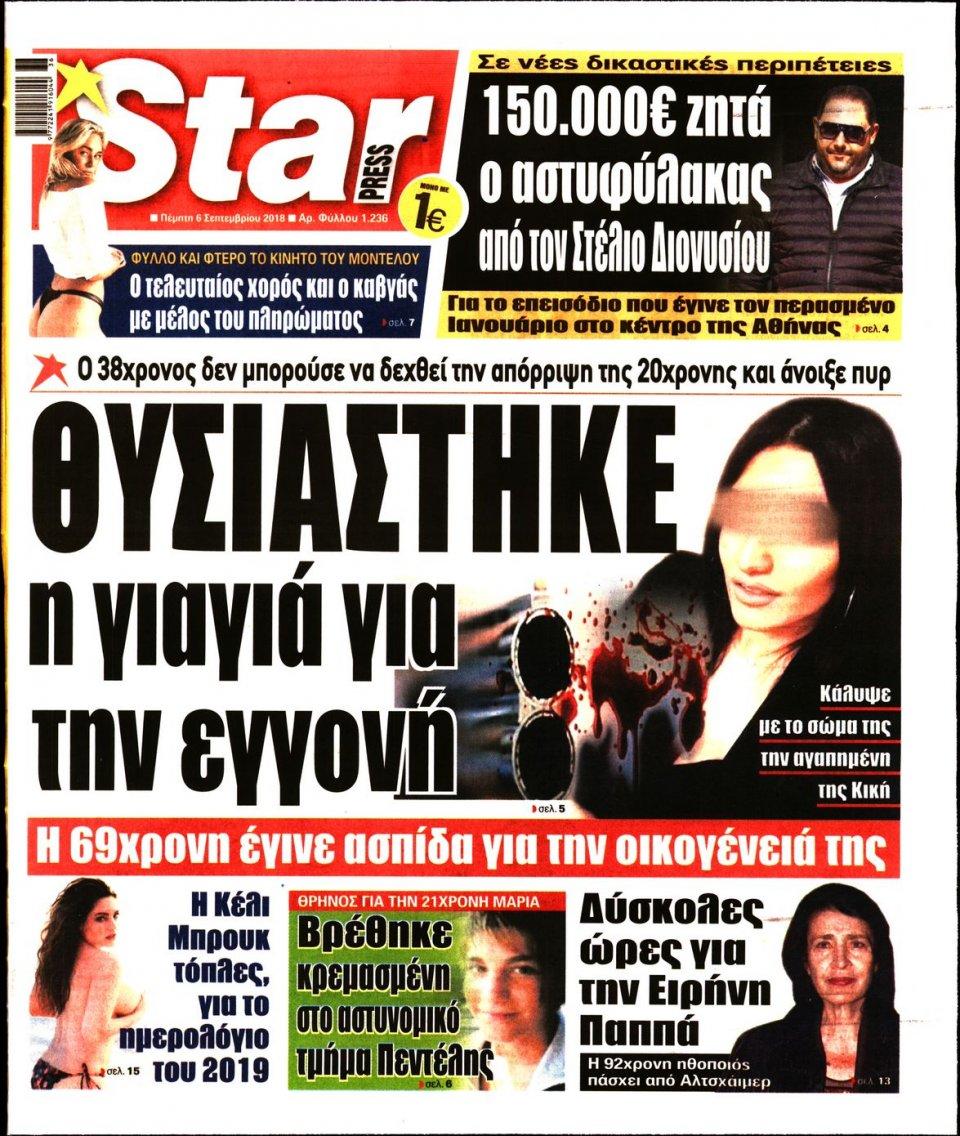 Πρωτοσέλιδο Εφημερίδας - STAR PRESS   - 2018-09-06