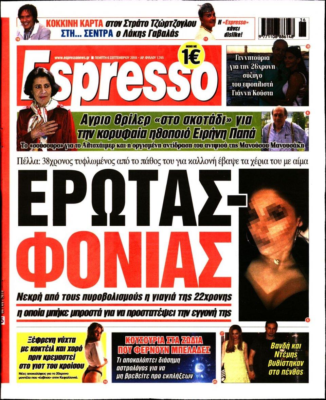 Πρωτοσέλιδο Εφημερίδας - ESPRESSO - 2018-09-06
