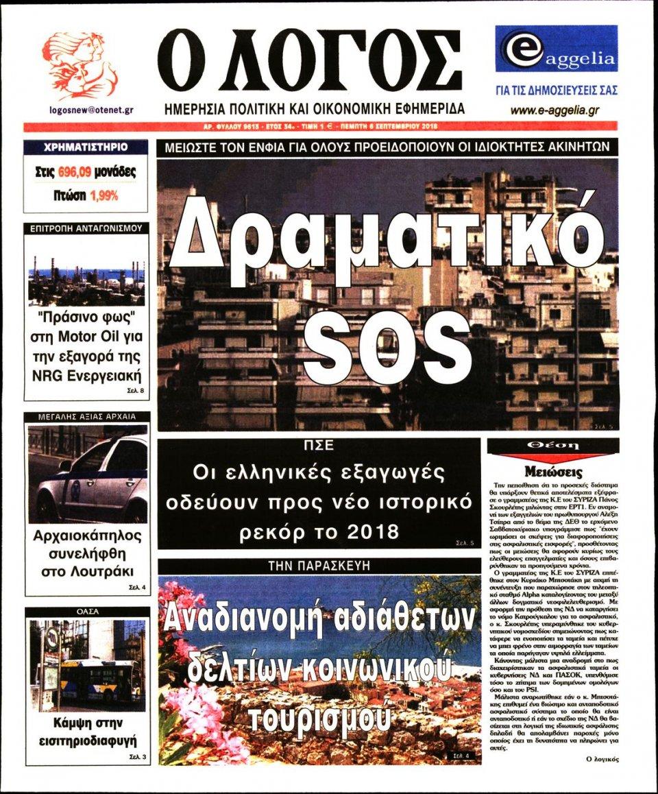 Πρωτοσέλιδο Εφημερίδας - Ο ΛΟΓΟΣ - 2018-09-06