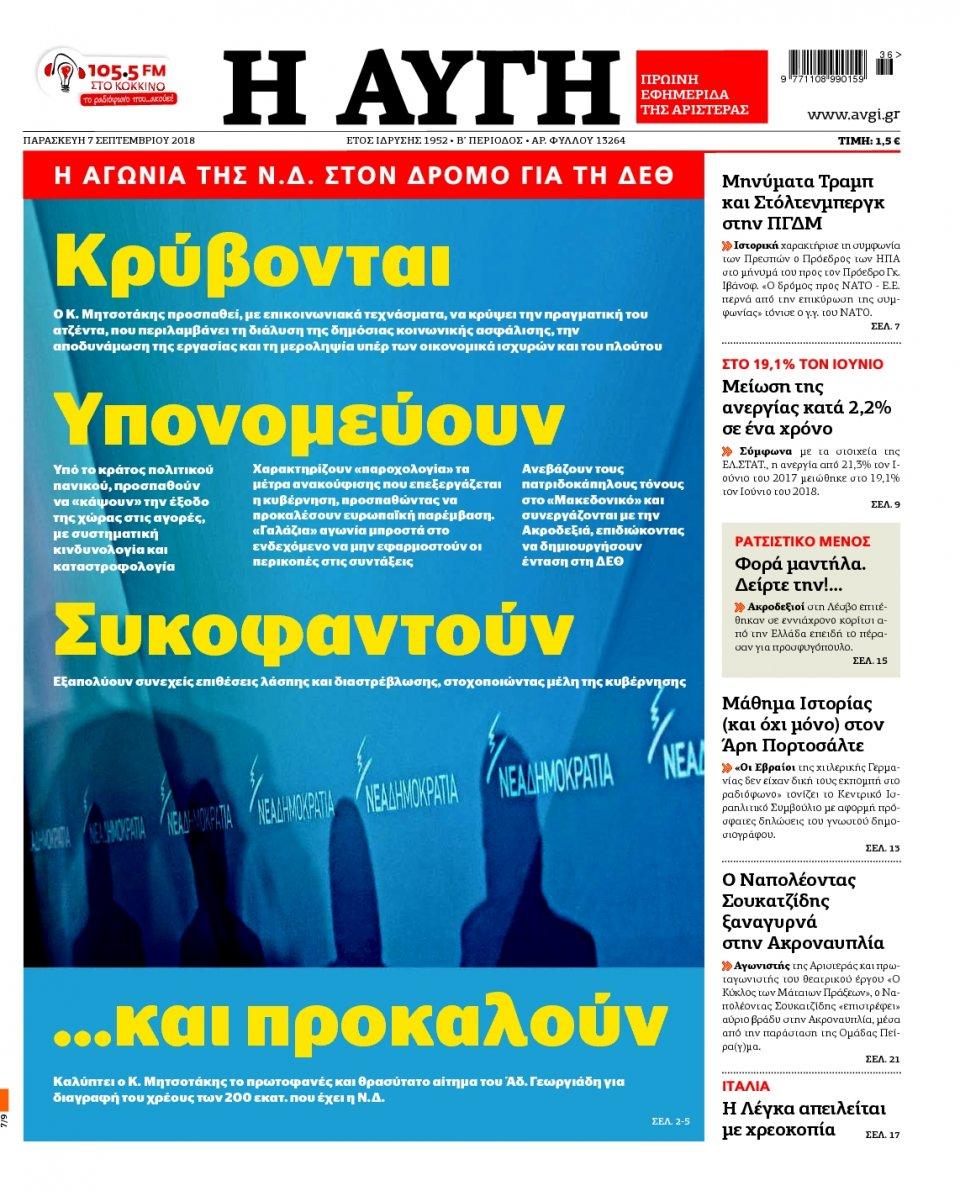 Πρωτοσέλιδο Εφημερίδας - ΑΥΓΗ - 2018-09-07