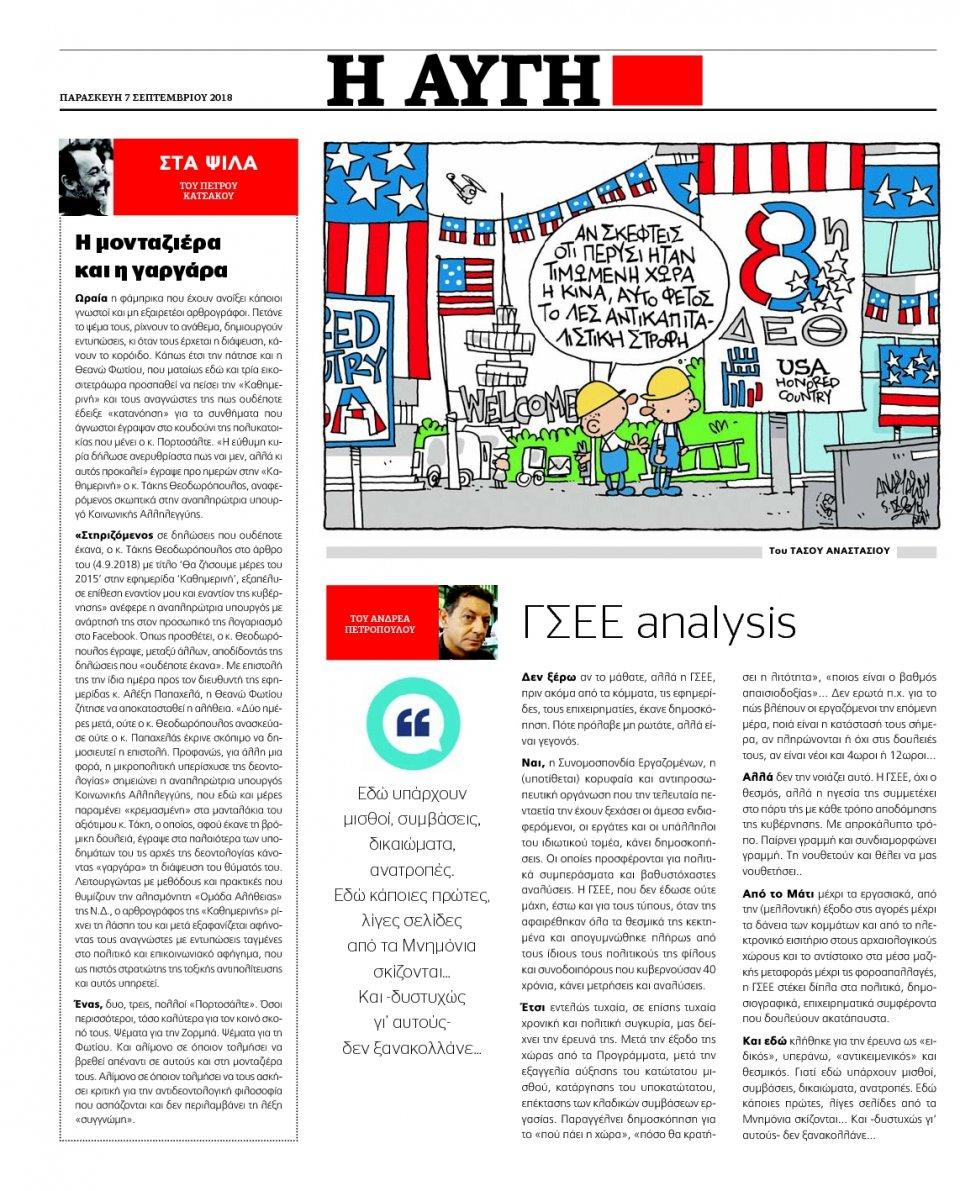 Οπισθόφυλλο Εφημερίδας - ΑΥΓΗ - 2018-09-07