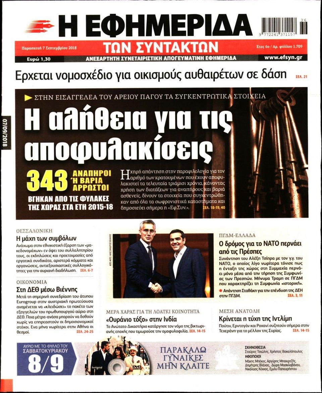 Πρωτοσέλιδο Εφημερίδας - Η ΕΦΗΜΕΡΙΔΑ ΤΩΝ ΣΥΝΤΑΚΤΩΝ - 2018-09-07