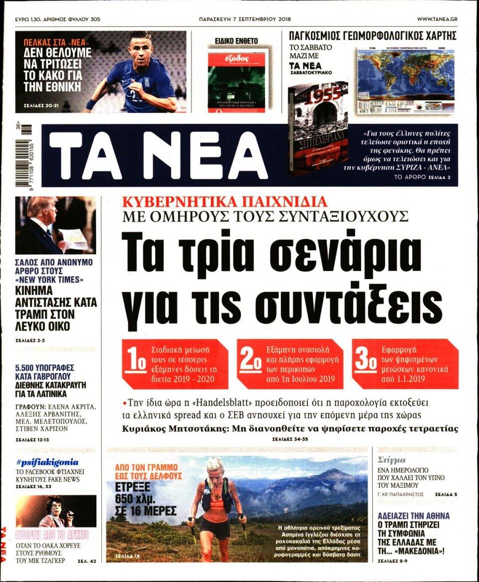 Πρωτοσέλιδο Εφημερίδας - ΤΑ ΝΕΑ - 2018-09-07
