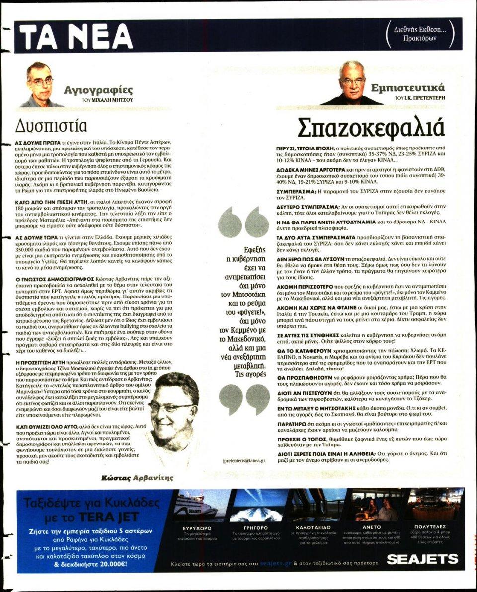 Οπισθόφυλλο Εφημερίδας - ΤΑ ΝΕΑ - 2018-09-07