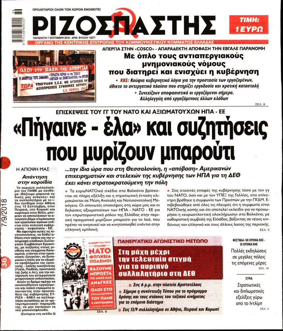 Πρωτοσέλιδο Εφημερίδας - ΡΙΖΟΣΠΑΣΤΗΣ - 2018-09-07