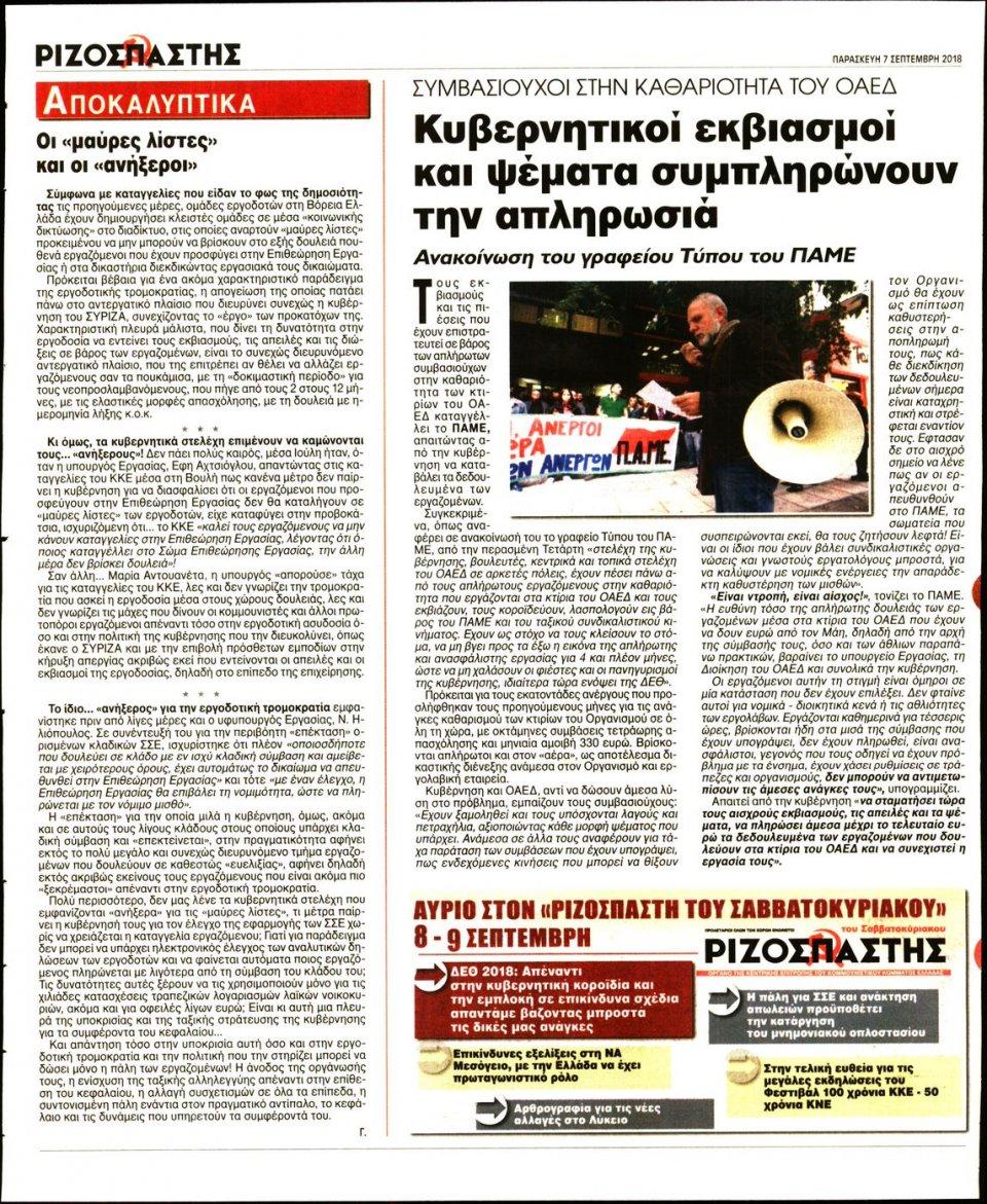 Οπισθόφυλλο Εφημερίδας - ΡΙΖΟΣΠΑΣΤΗΣ - 2018-09-07