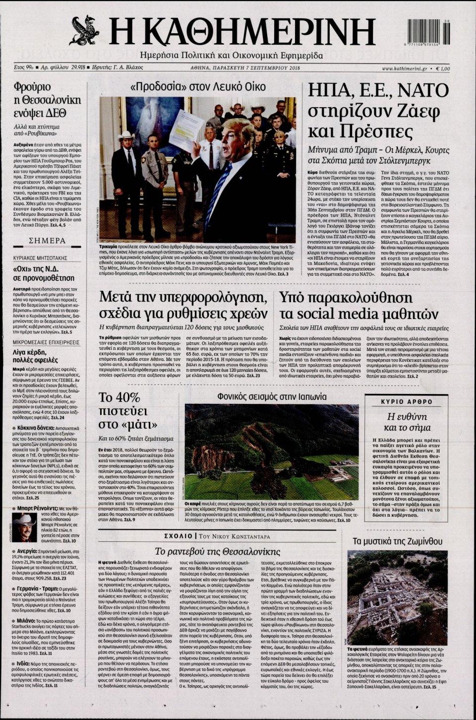 Πρωτοσέλιδο Εφημερίδας - ΚΑΘΗΜΕΡΙΝΗ - 2018-09-07