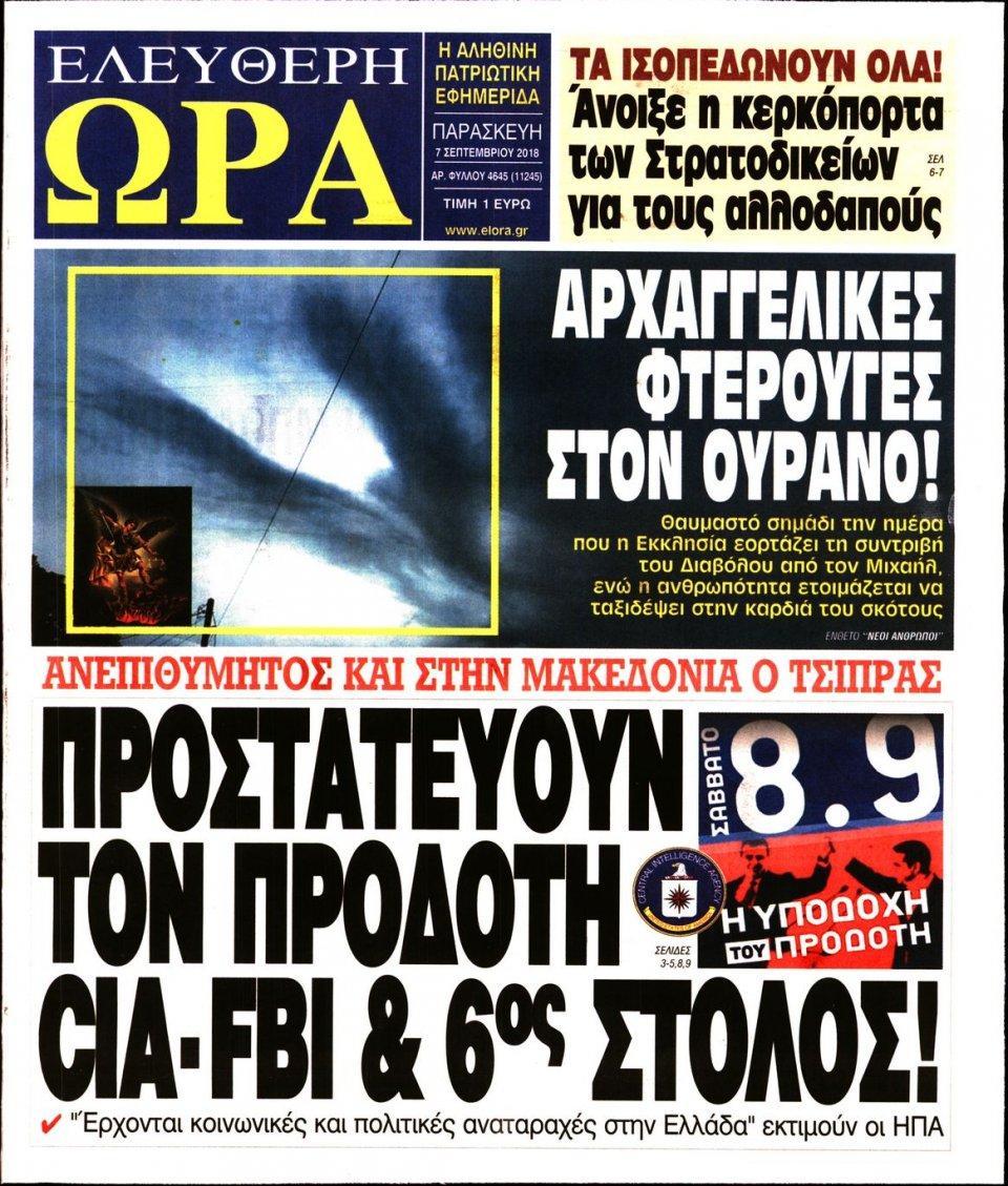Πρωτοσέλιδο Εφημερίδας - ΕΛΕΥΘΕΡΗ ΩΡΑ - 2018-09-07