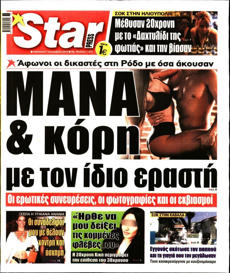 Πρωτοσέλιδο Εφημερίδας - STAR PRESS   - 2018-09-07