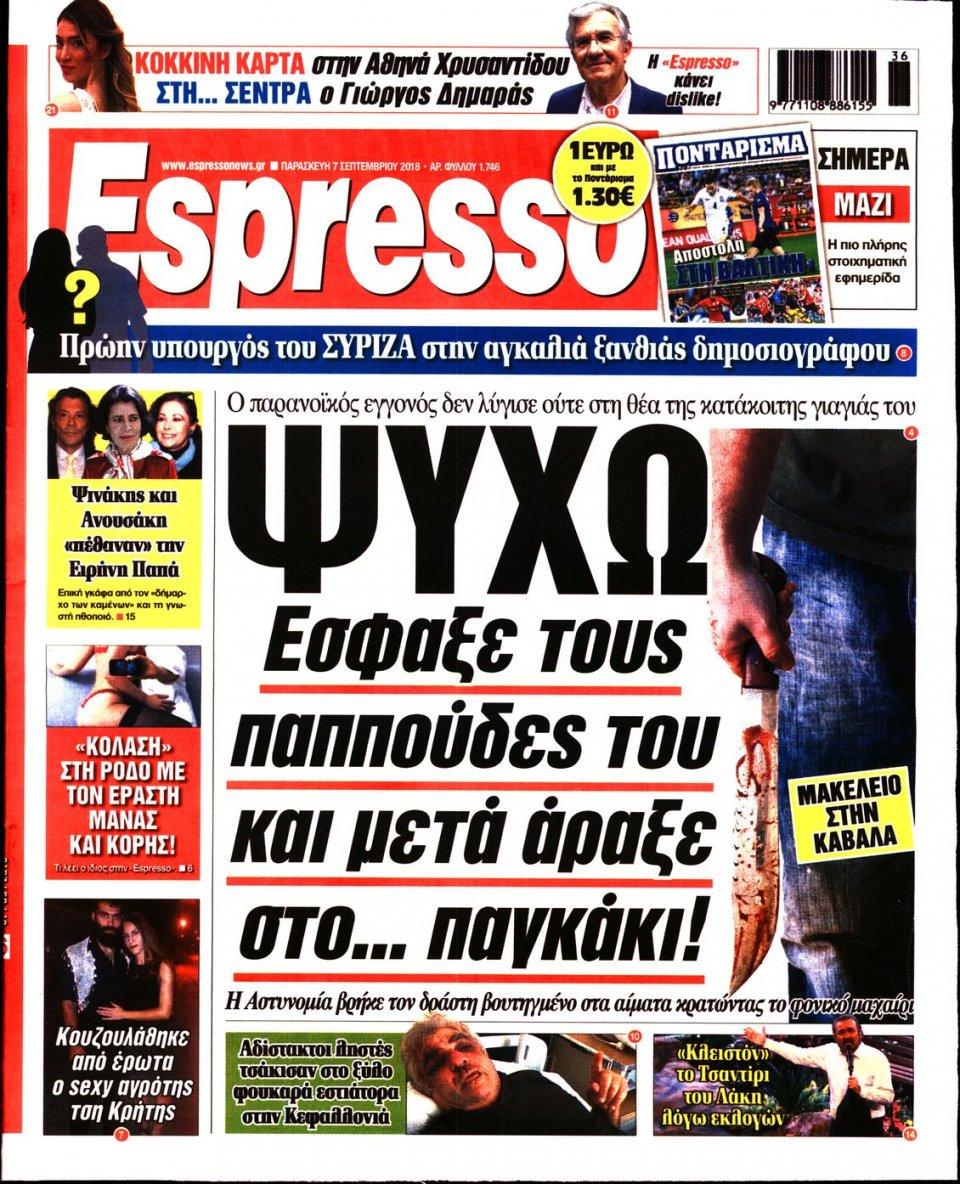 Πρωτοσέλιδο Εφημερίδας - ESPRESSO - 2018-09-07