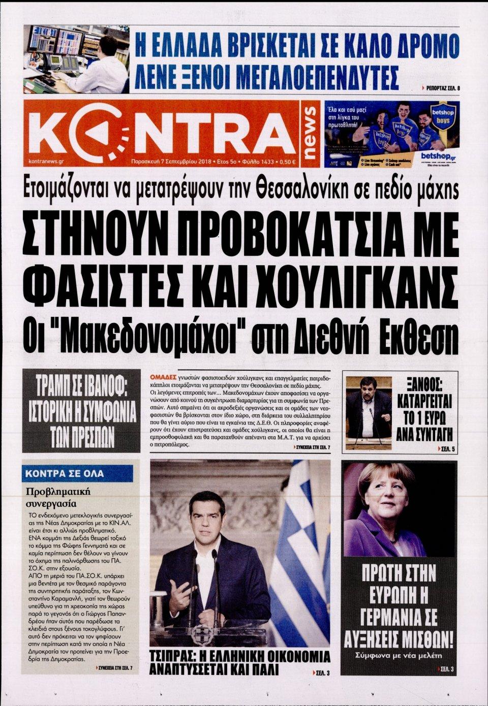 Πρωτοσέλιδο Εφημερίδας - KONTRA NEWS - 2018-09-07