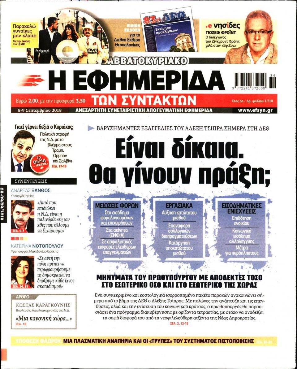 Πρωτοσέλιδο Εφημερίδας - Η ΕΦΗΜΕΡΙΔΑ ΤΩΝ ΣΥΝΤΑΚΤΩΝ - 2018-09-08