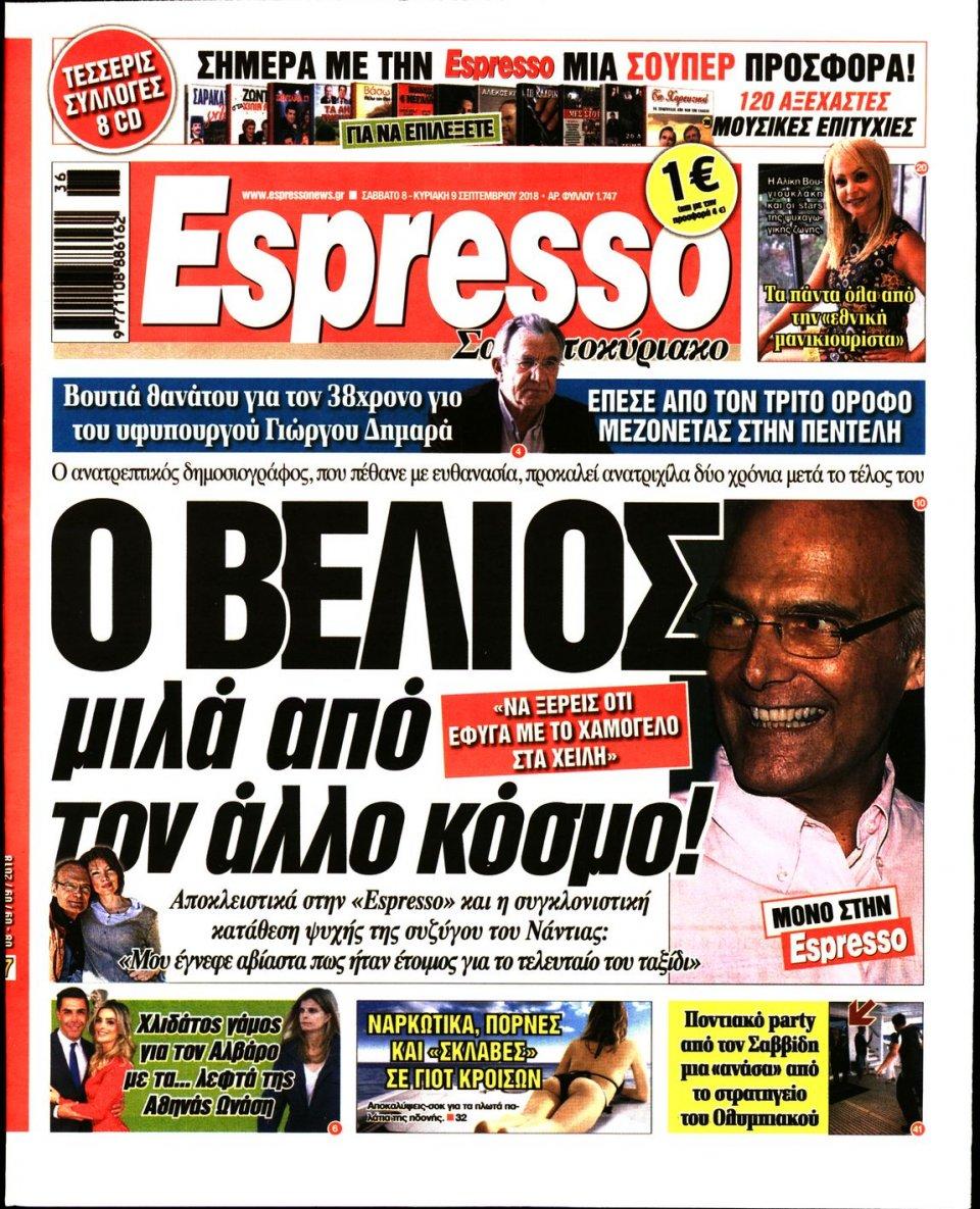 Πρωτοσέλιδο Εφημερίδας - ESPRESSO - 2018-09-08