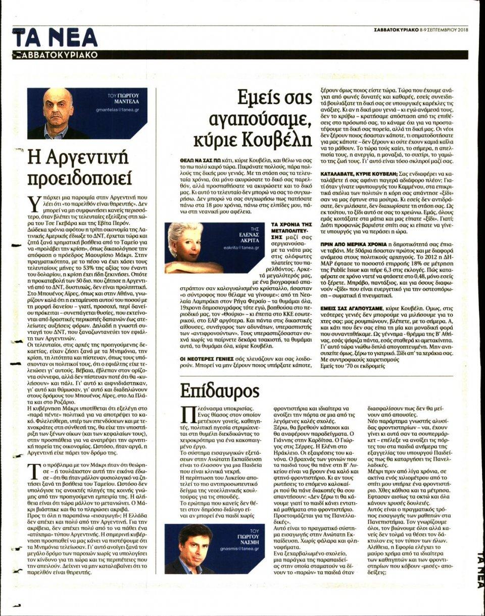 Οπισθόφυλλο Εφημερίδας - ΤΑ ΝΕΑ - 2018-09-08