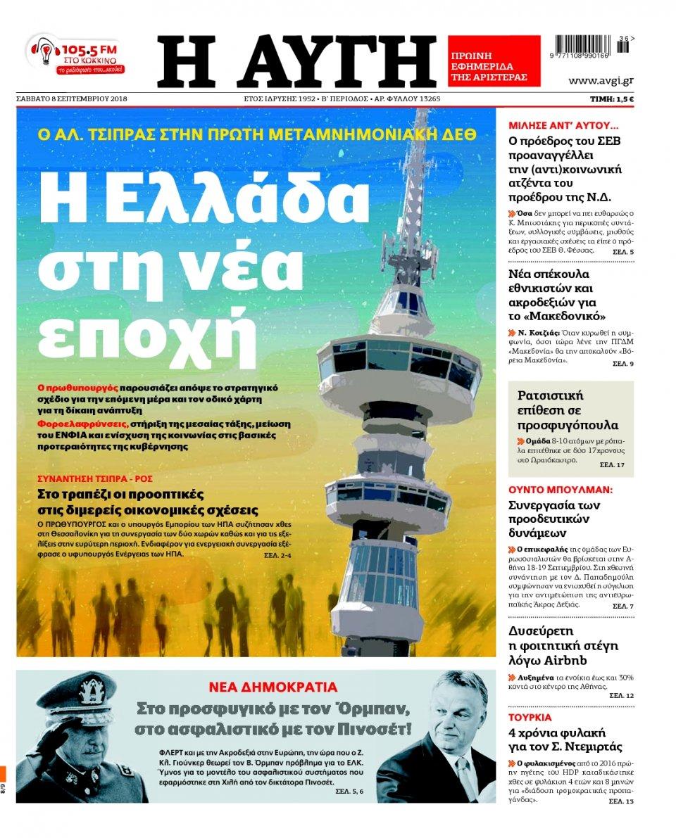 Πρωτοσέλιδο Εφημερίδας - ΑΥΓΗ - 2018-09-08