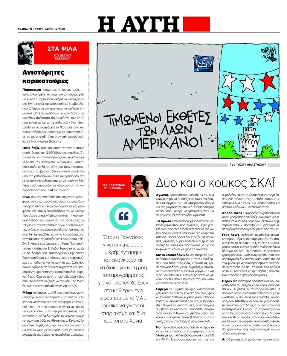 Οπισθόφυλλο Εφημερίδας - ΑΥΓΗ - 2018-09-08