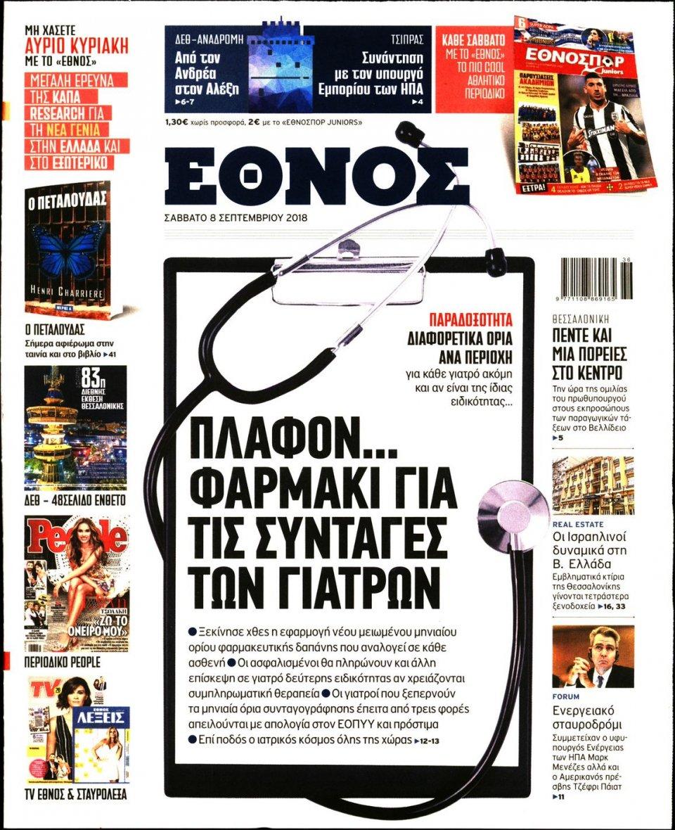 Πρωτοσέλιδο Εφημερίδας - ΕΘΝΟΣ - 2018-09-08