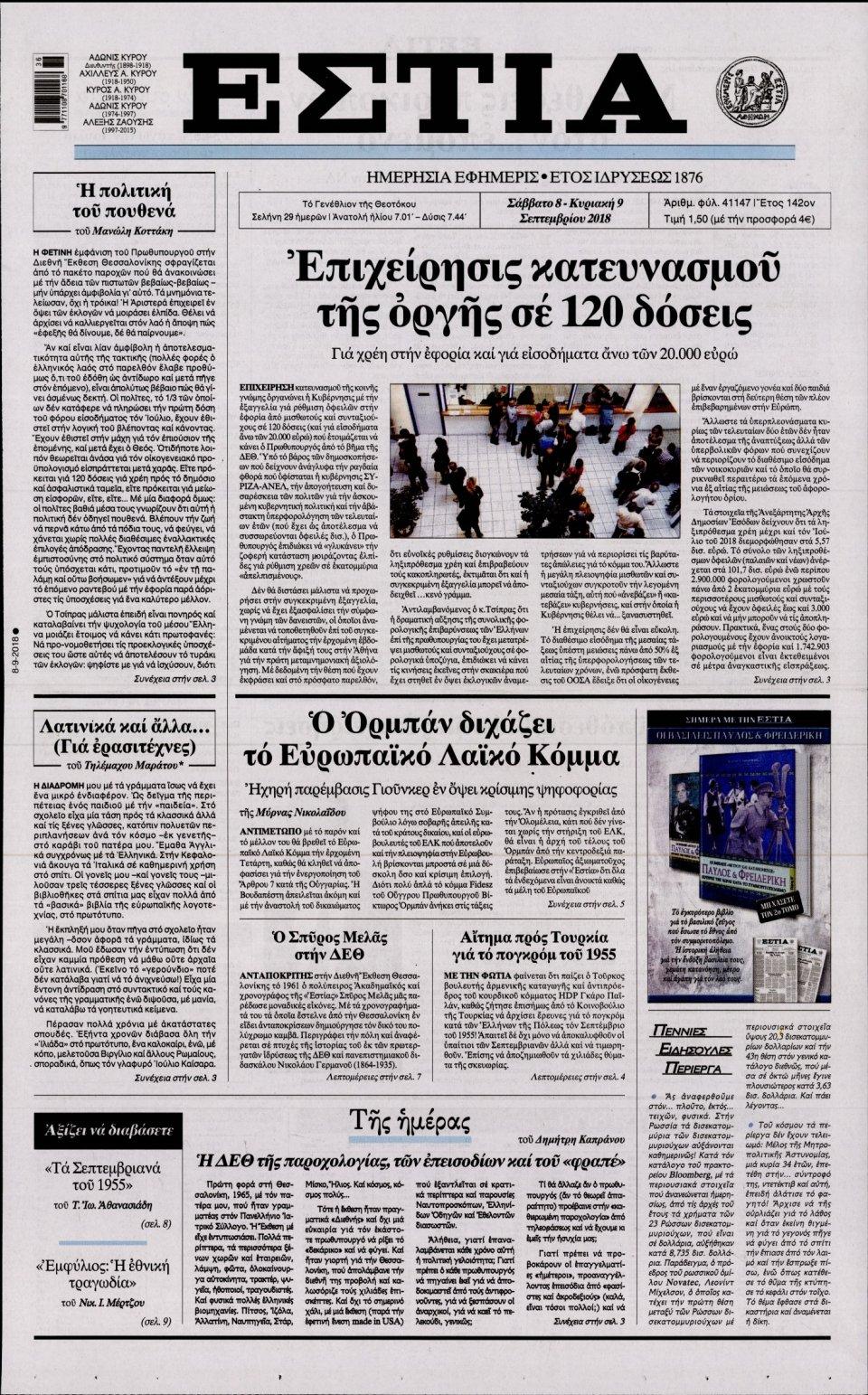Πρωτοσέλιδο Εφημερίδας - ΕΣΤΙΑ - 2018-09-08