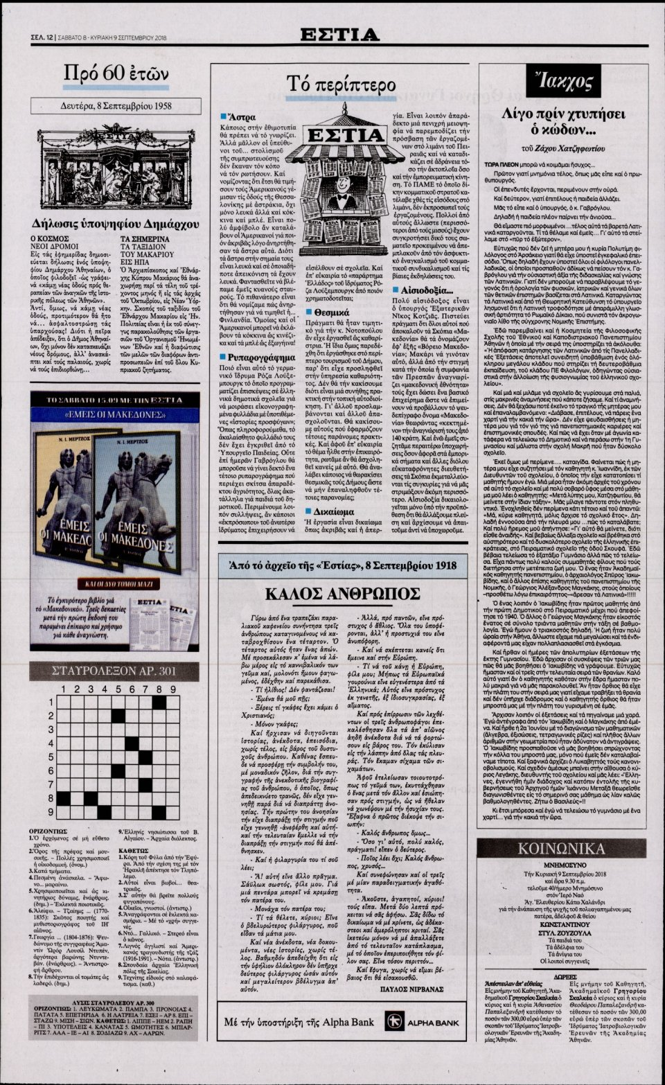 Οπισθόφυλλο Εφημερίδας - ΕΣΤΙΑ - 2018-09-08