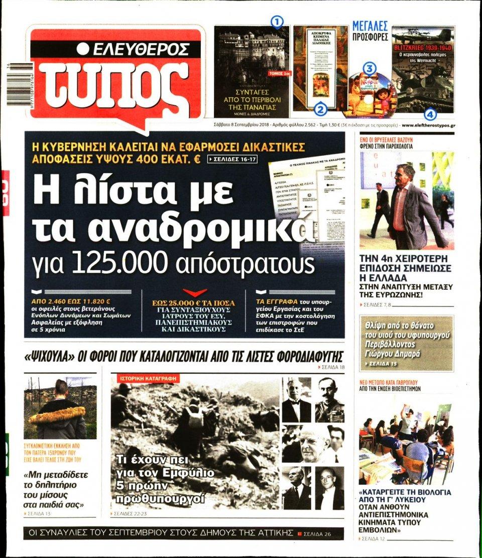 Πρωτοσέλιδο Εφημερίδας - ΕΛΕΥΘΕΡΟΣ ΤΥΠΟΣ - 2018-09-08